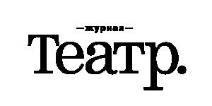 Журнал ТЕАТР